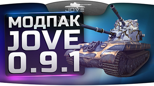 Модпак для World of Tanks от Jove v.12.0 /под патч 0.9.1/