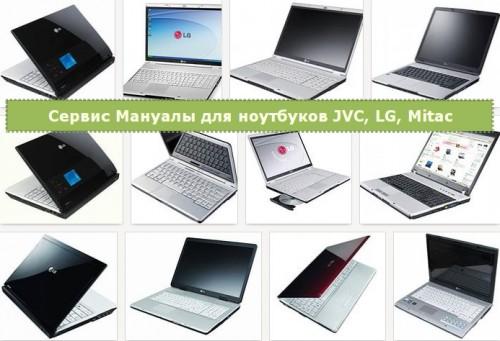 ������������ ������� ��� ��������� JVC, LG, Mitac