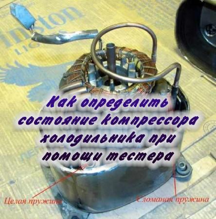 Как определить состояние компрессора холодильника при помощи тестера (2014)