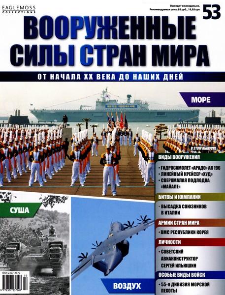 Вооруженные силы стран мира №53 (2014)