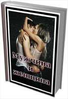 Взаимоотношения. Женщина и Мужчина (120 книг)