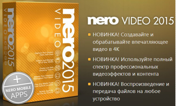 Nero Video 2015 16.0.01200