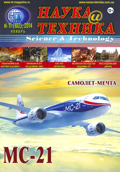 Наука и техника №11 (ноябрь 2014)