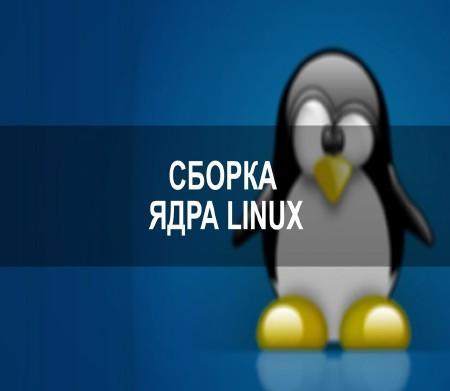 Конфигурирование, сборка и установка ядра Linux (2014)