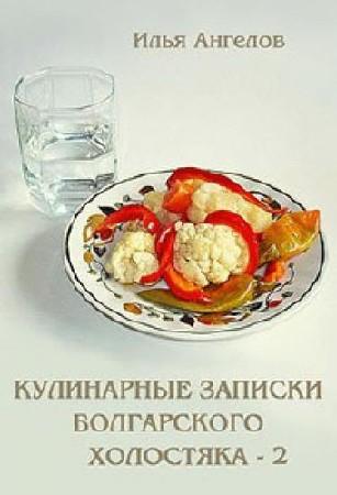 Илья Ангелов - Кулинарные записки болгарского холостяка. Часть 1-2 (2013-2015) PDF