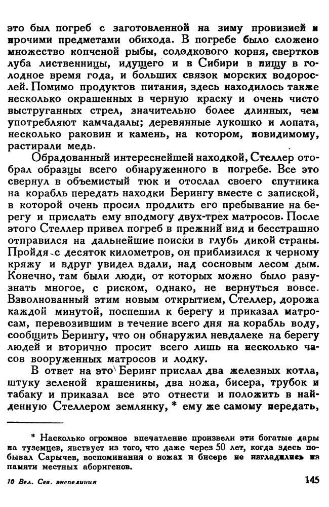 Великая Северная экспедиция. Островский Б.Г. (1937)