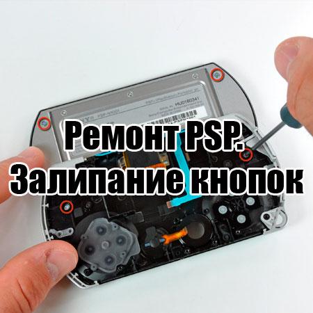 Ремонт PSP. Залипание кнопок (2014) WebRip