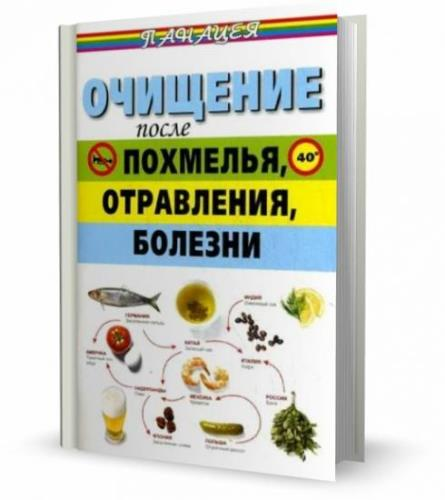 Михаил Ингерлеиб - Очищение организма после похмелья, отравления, болезни (2011) pdf, rtf