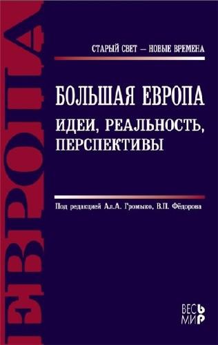 В.П. Федорова. Большая Европа. Идеи, реальность, перспективы