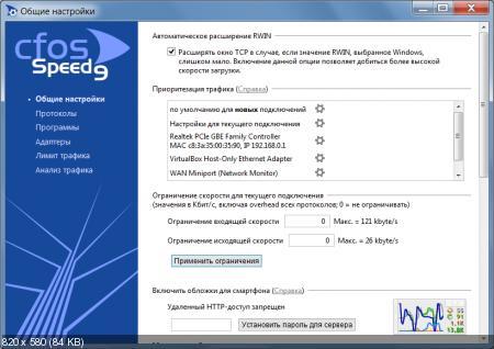 Ключ cFosSpeed 9.60