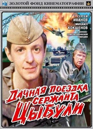 Дачная поездка сержанта Цыбули (1980) DVDRip