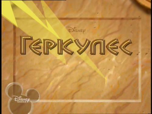 Геркулес / Hercules [01-41 из 65] (1998) SATRip от ExKinoRay | D