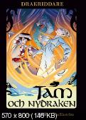 Рыцари Драконов в 3 книгах