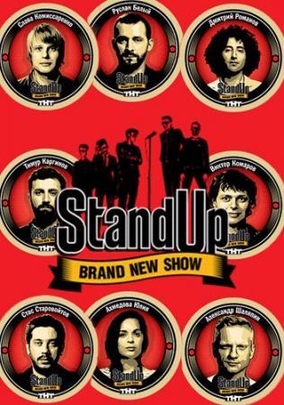 Stand Up. Выпуск №29