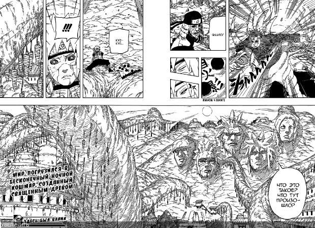 Наруто Манга 677 - Страница 16-17