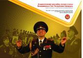 Концерт - Академический ансамбль песни и танца Вооружённых сил Республики Беларусь. 75 лет (2014) DVB от AND03AND