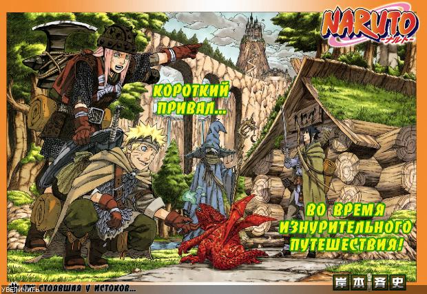 Наруто Манга 679 - Обложка