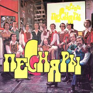 ВИА Песняры - LP Дискография (1971 - 1985)