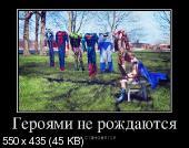 Демотиваторы '220V' 14.06.14
