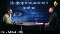 Информационные войска. Война байтов (2014) IPTVRip