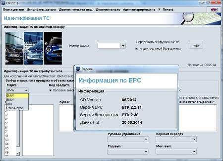 BMW ETK ( v.2.2.11, Multi + RUS, 2014 )