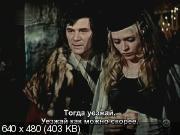 Стрела капитана Иона (1972) TVRip