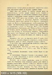 Николай Глиноецкiй - Исторiя Русскаго генеральнаго штаба [2 тома из 2] (1883, 1894) PDF