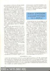 Александр Чернушкин - Русская армия ХVIII-ХХ веков [2 тома из 2] (2004) PDF