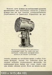 Россiйскiй Императорскiй флотъ (1913) PDF