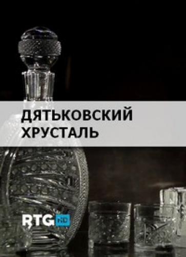Дятьковский хрусталь (2013)