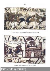 Доминик Бартелеми - Рыцарство. От древней Германии до Франции XII века (2012) PDF
