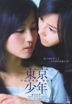 Токио Бой / Tokyo Boy / Tokyo Shonen (2008) HDTVRip 720p