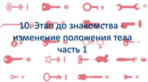 Милованов - Соблазнение без страха. Видеокурс 2014