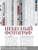 Foto and Video №8 (Август) (2014) PDF