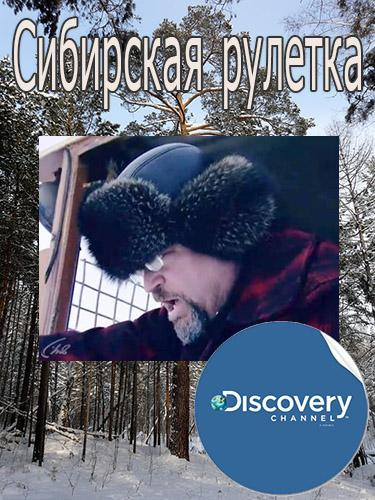 Discovery. ��������� ������� / Siberian Cut [01x05] (2014) HDTVRip �� HitWay | P