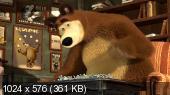 Маша и Медведь: Запутанная история  (2014 / WEBRip)