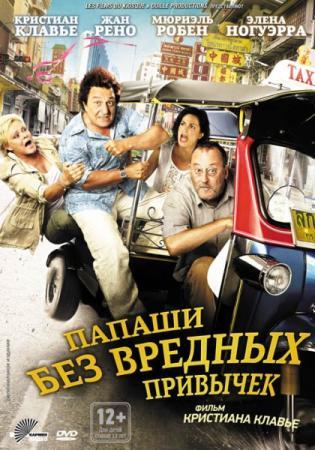 Папаши без вредных привычек / On ne choisit pas sa famille (2011) HDRip | BDRip 720p