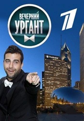 Вечерний Ургант [577-611] (2016) HDTVRip 720p от HitWay