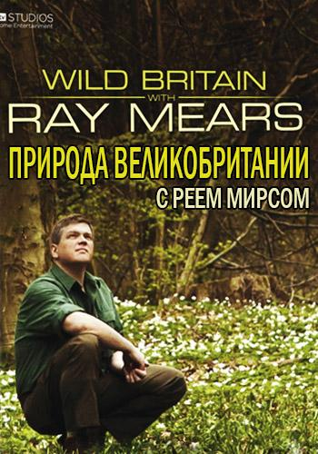 Animal Planet: ������� �������������� � ���� ������ / Wild Britain with Ray Mears [01-10] (2011) HDTVRip