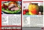 Золотая коллекция рецептов. Медовые заготовки и рецепты (№86, август / 2014)