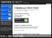 DriverRobot 2.5.4.2 rev 8ddc8 Repack by Samodelkin