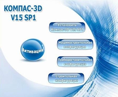 Компас-3D 15 SP1 Special Edition ( 15 1.0, 2014, RUS )