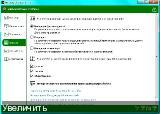 Windows Firewall Control 4.1.5.0 + Rus