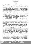 ������� ��������� - ���������� ����� ������ (2014) DJVU, DOC, PDF, FB2, MOBI, EPUB
