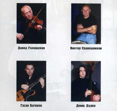 Четверо (Д.Голощекин, Г.Багиров, Д.Дудко, В.Епанешников) / 2000 Филармония Джазовой Музыки