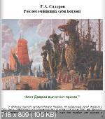 Г.А. Сидоров - Рок возомнивших себя богами (2014) FB2