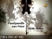 Гении и злодеи. Рембрандт ван Рейн. Крах гения (2014) IPTVRip
