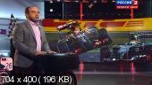 Формула 1: 16/19. Большой Спорт - Формула 1 в Сочи [06-12.10] (2014) SATRip