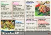 Золотая коллекция рецептов. Ужин после работы за 40 минут (№111, октябрь / 2014)