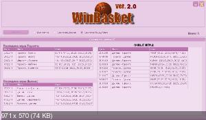 Программа WinBasket 3.6.2